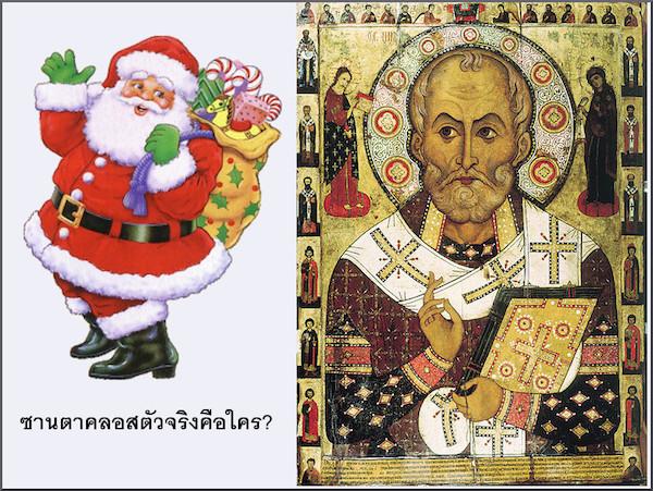 Santa Claus & Saint Nicolas