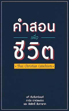 คำสอนเพื่อชีวิต Thai Christian Catechism